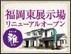 福岡東展示場リニューアルオープン