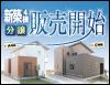 「HOLY GARDEN 四郎丸」新築分譲 4棟 販売開始いたします!